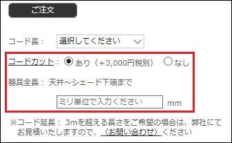 コードカット.JPG