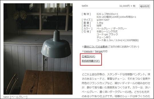 仕様図・取扱説明書.jpg