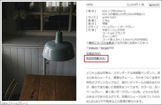 取扱説明書キャプチャー.jpg