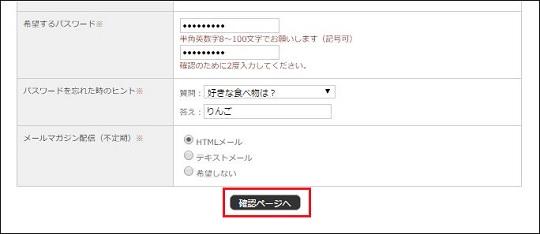 変更確認ページキャプチャ.jpg