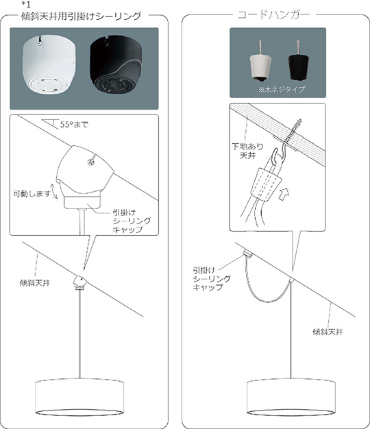 傾斜天井・図(web用に保存).jpg